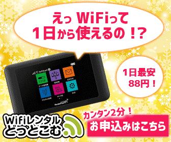 ポケットWi-Fiなら「Wi-Fiレンタルドットコム」へ