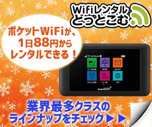 ポケットWi-Fiなら「Wi-Fiレンタルドットコム」へどうぞ