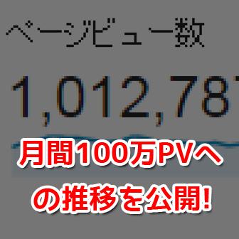 【PVの推移も初公開!】ブログ「ヨッセンス」が月間100万PVを達成するまでの道のり|プロブロガーのヨス|note