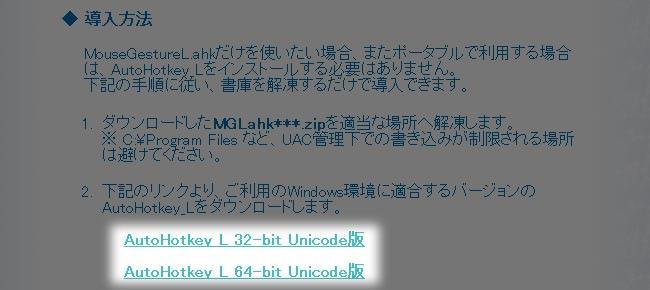 「AutoHotkey_L」をダウンロードします