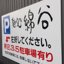 綿谷の駐車場の案内看板