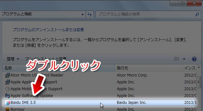 Baidu IMEをダブルクリック
