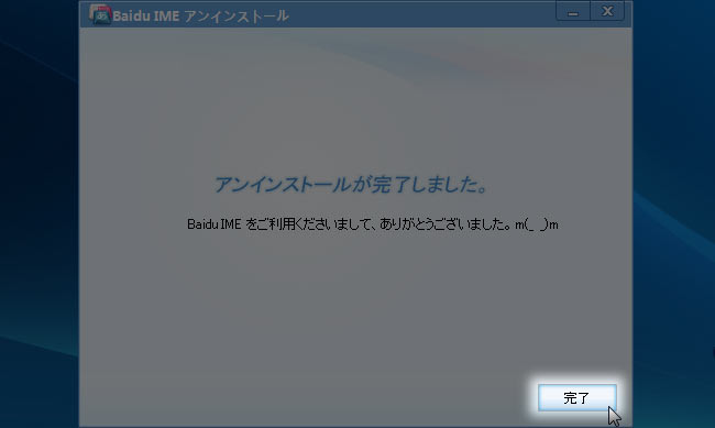 「Baidu IME」のアンストールが完了