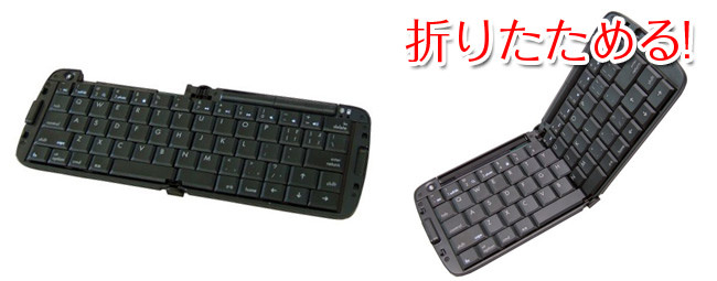折りたたみ式のキーボード