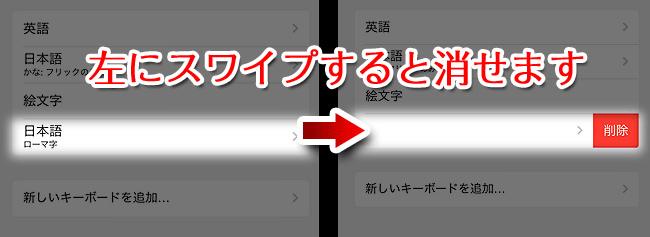 左にスワイプさせて「日本語(ローマ字)」を削除