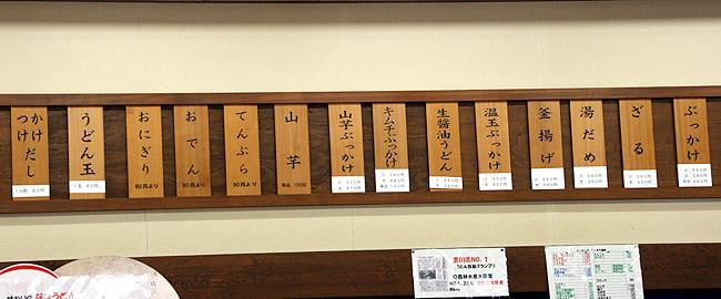香川屋のメニュー