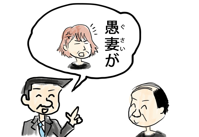 夫「妻→愚妻」