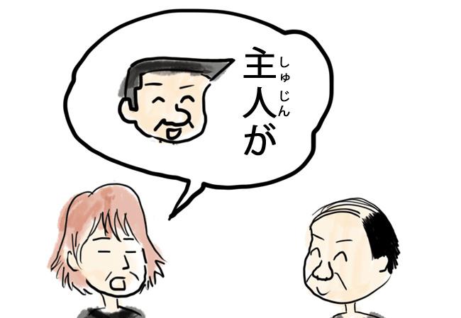 妻「夫→主人」