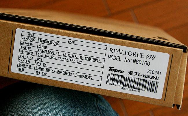 リアルフォースの箱側面のシール