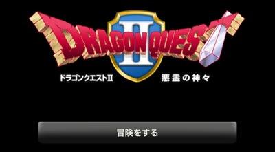 ドラクエ2のタイトル画面