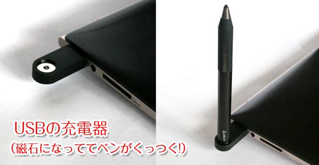 USBの充電器