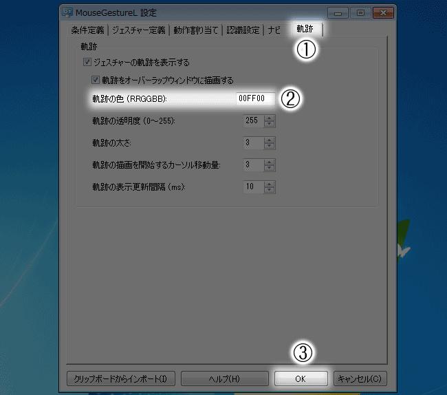 MouseGestureL.ahkの「軌跡・ログ」
