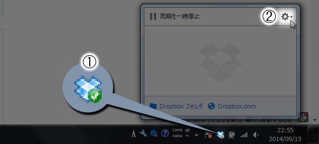 タスクバーのDropboxアイコンをクリック。