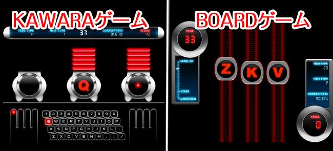 「KAWARA」と「BOARD」のゲーム