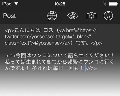 「するぷろ」の画面