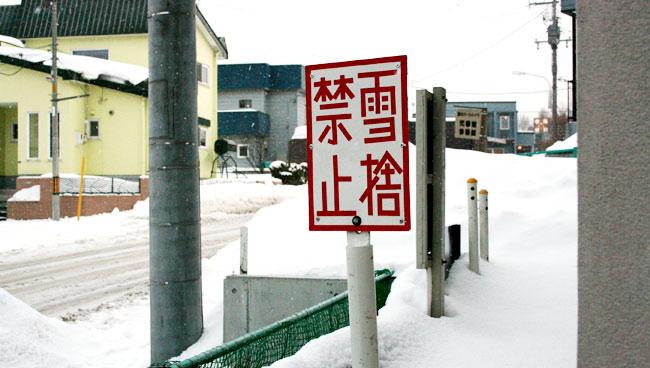 「雪捨禁止」