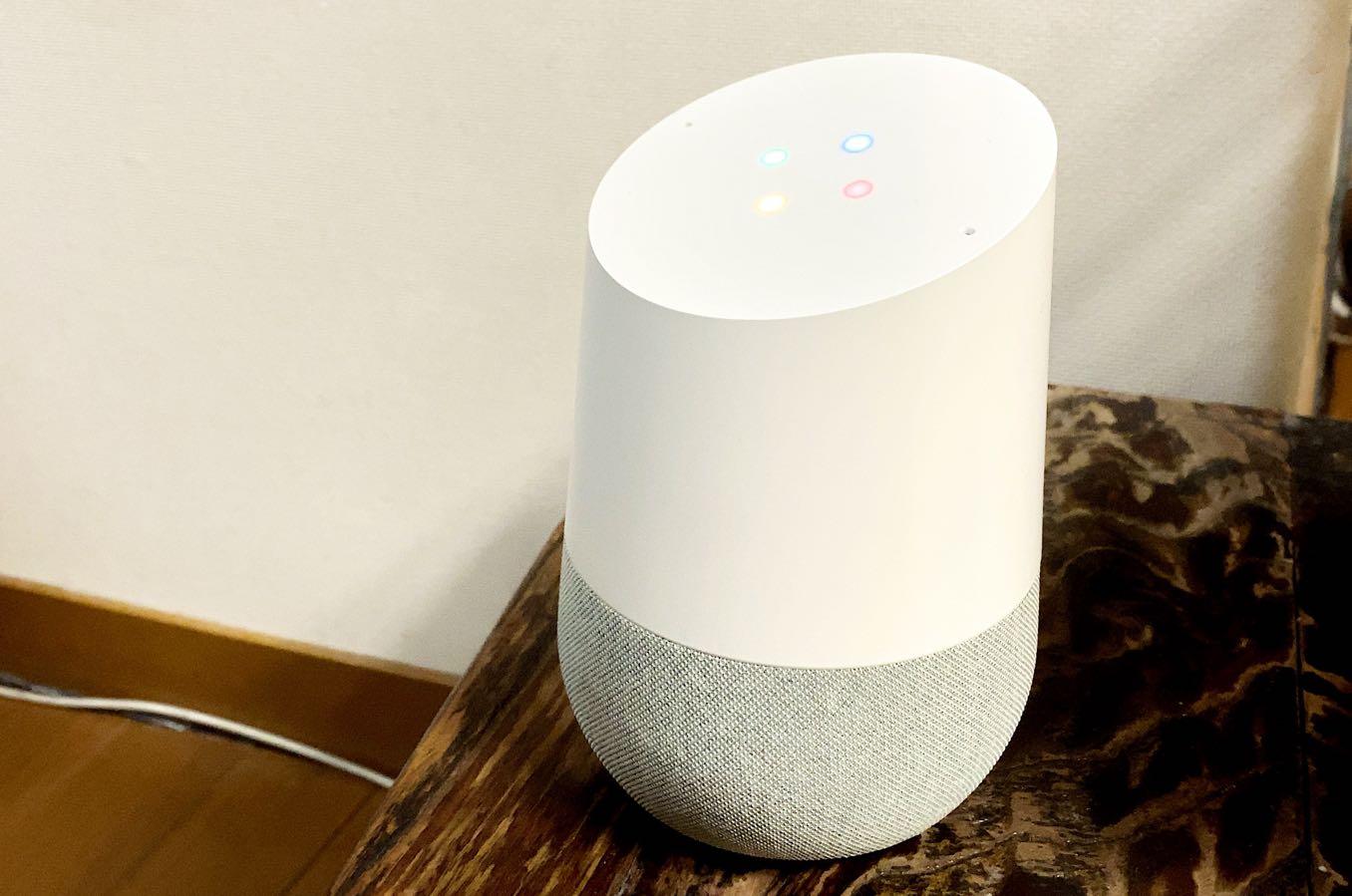 我が家で愛用しているGoogle Home