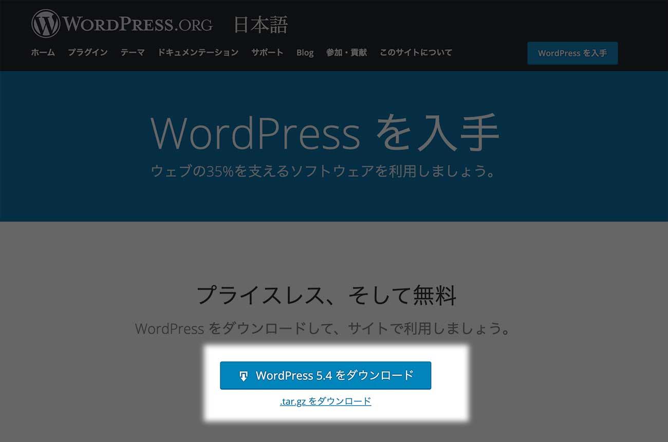 WordPressのページでダウンロード