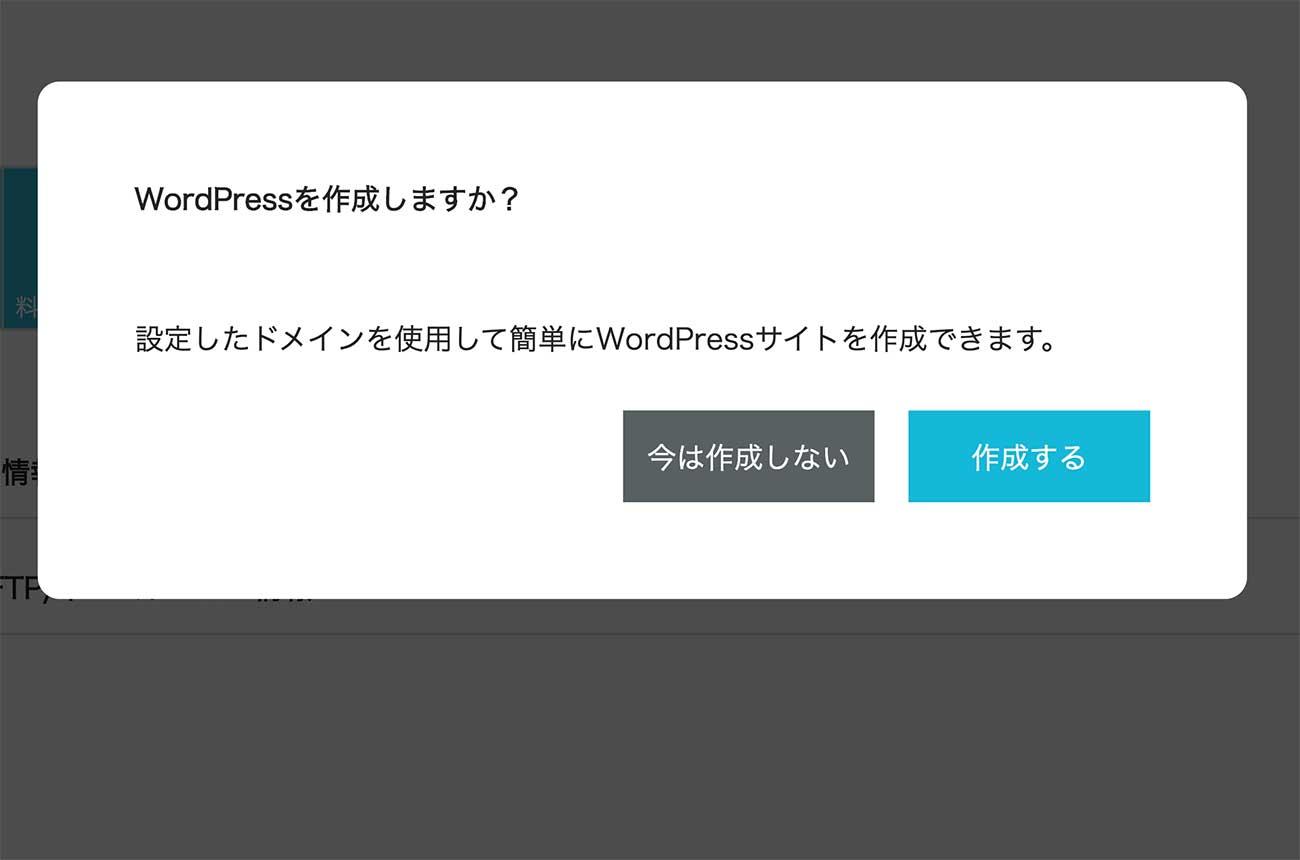WordPressの作成をしますか?