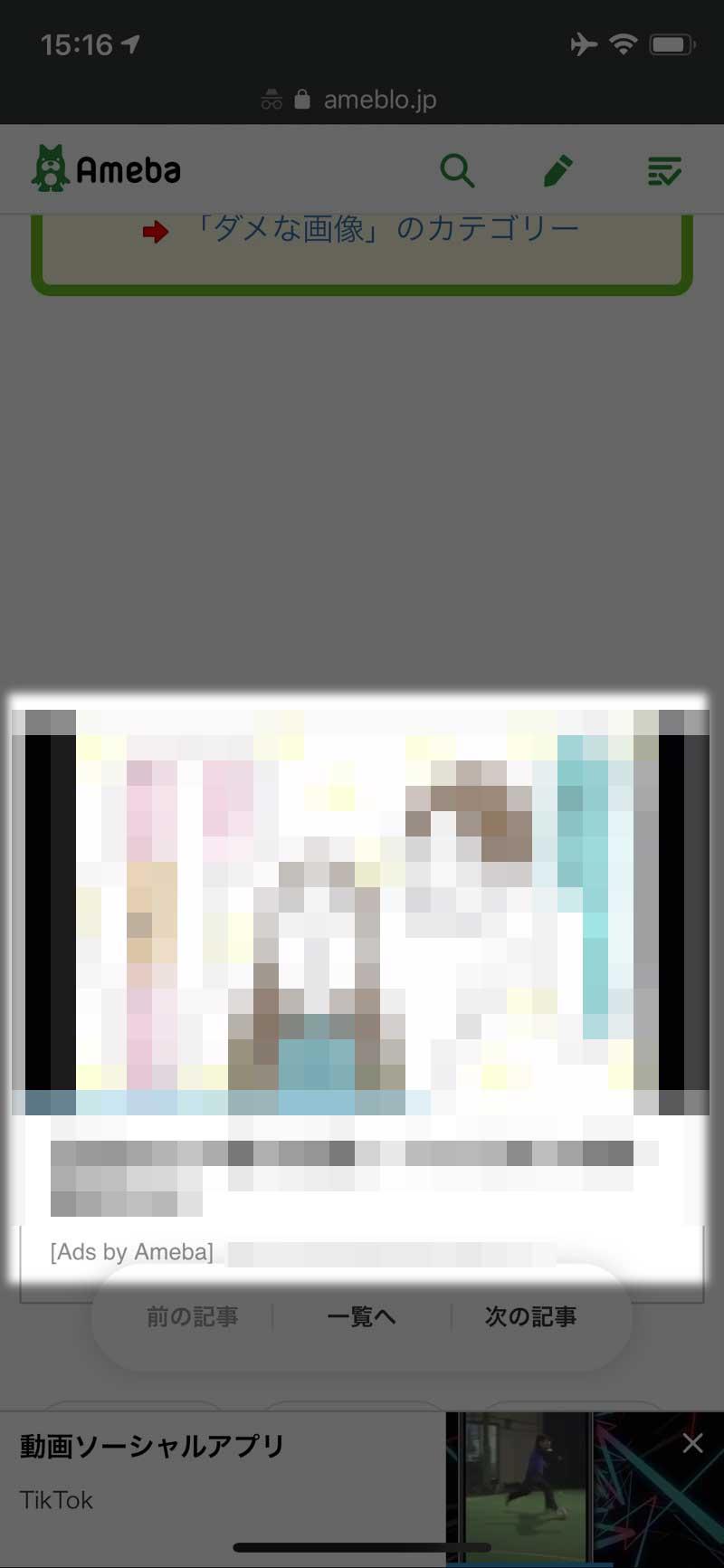 「Ads by Ameba」という広告