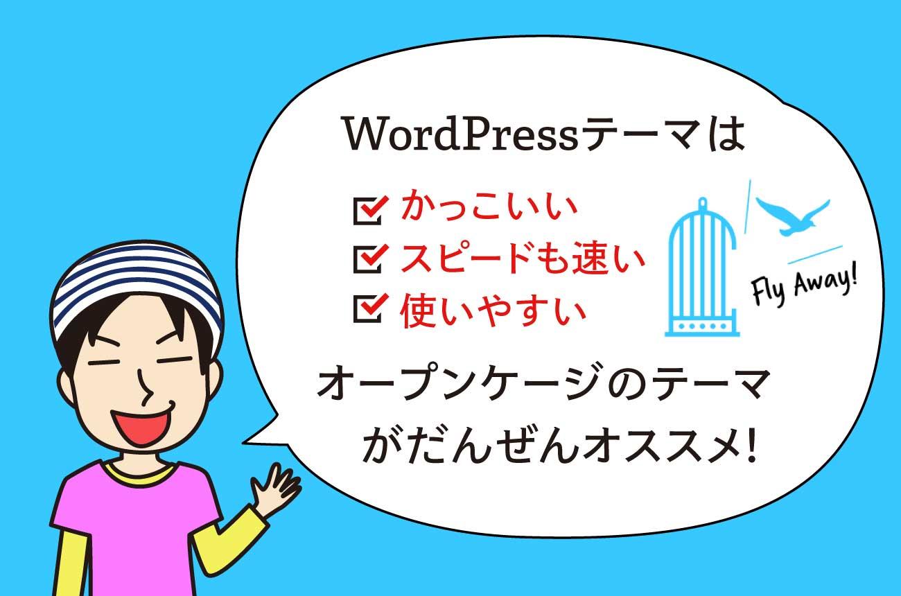 WordPressテーマなら「OPENCAGE(オープンケージ)」のテーマをオススメ