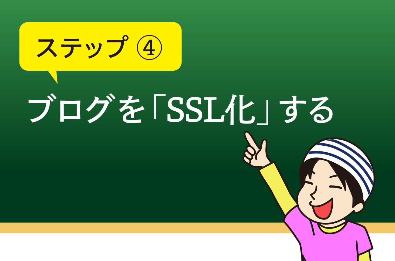 【ステップ4】ブログを「SSL化」する