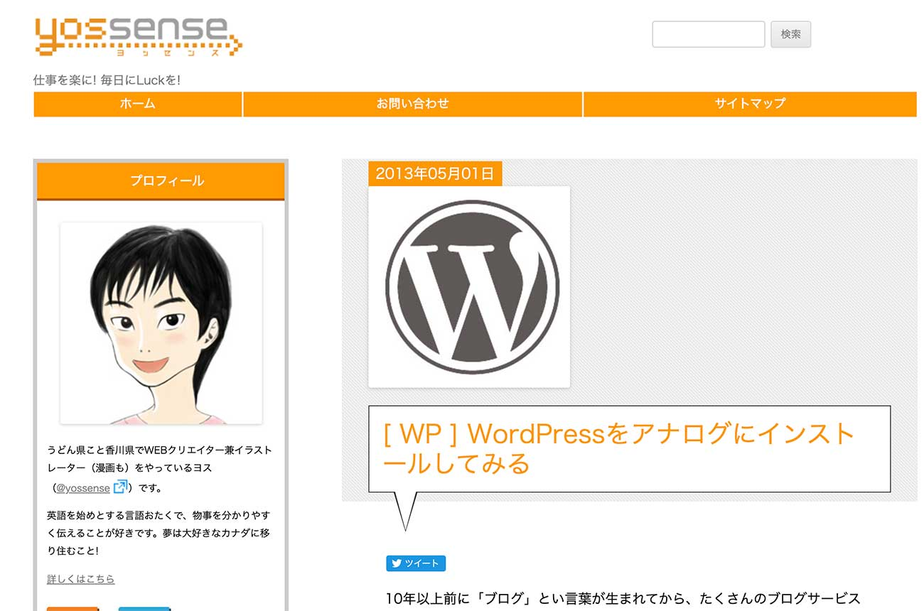初期(2013年)ごろのブログのデザイン