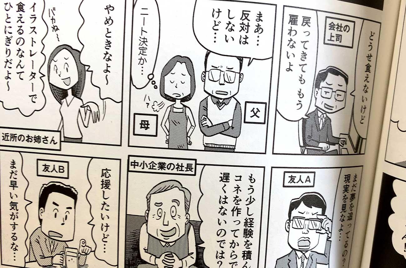 高田ゲンキさんの著書『フリーランスで行こう!』
