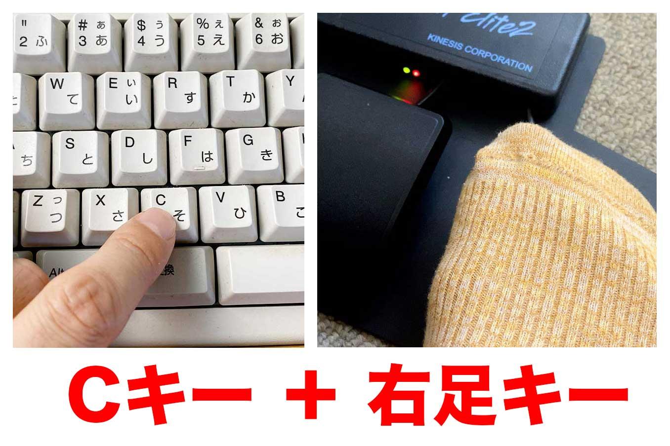 「C」キー + 右足のキー