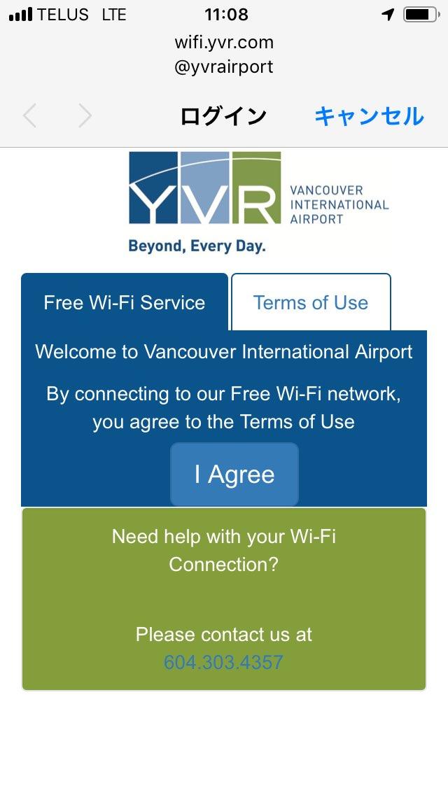 空港のWi-Fiへ接続