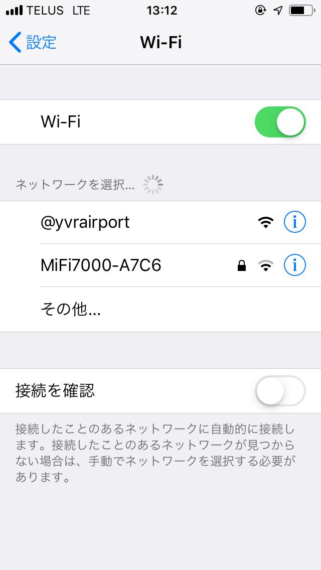 フリーWi-Fiを検索中