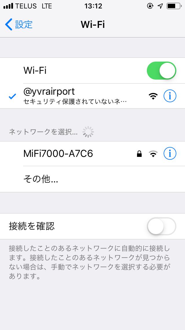 空港のWi-Fiに接続された