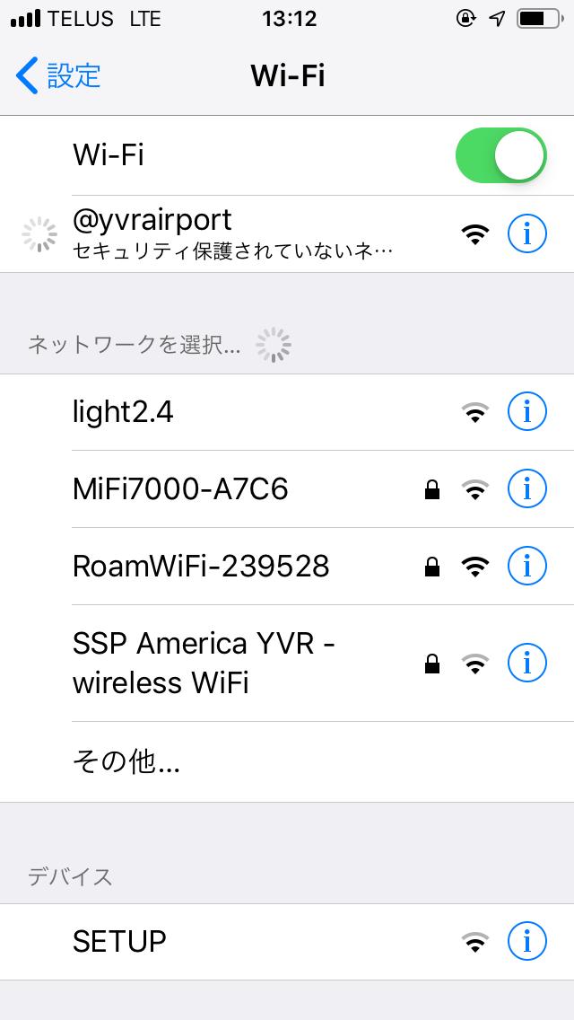 空港のWi-Fiに接続中