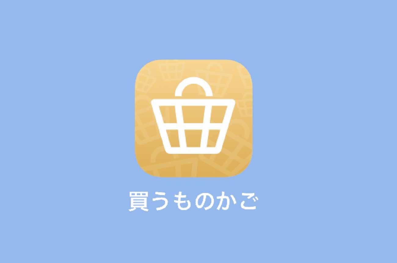 「買い物リスト」のアイコン