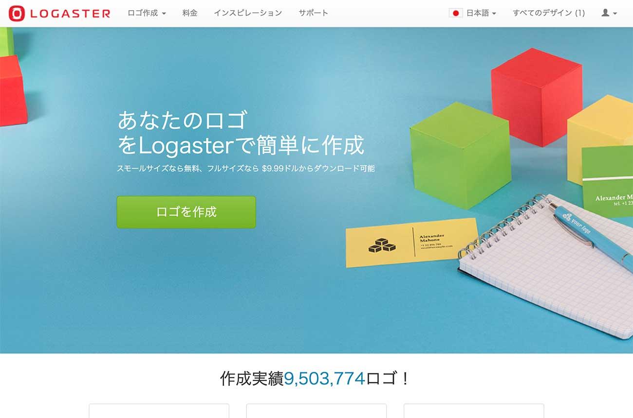 ロゴを無料から作れる「ロガスター」というサイト