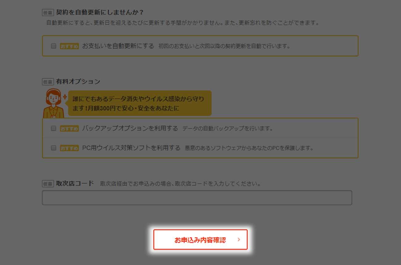 「お申込み内容確認」をクリック