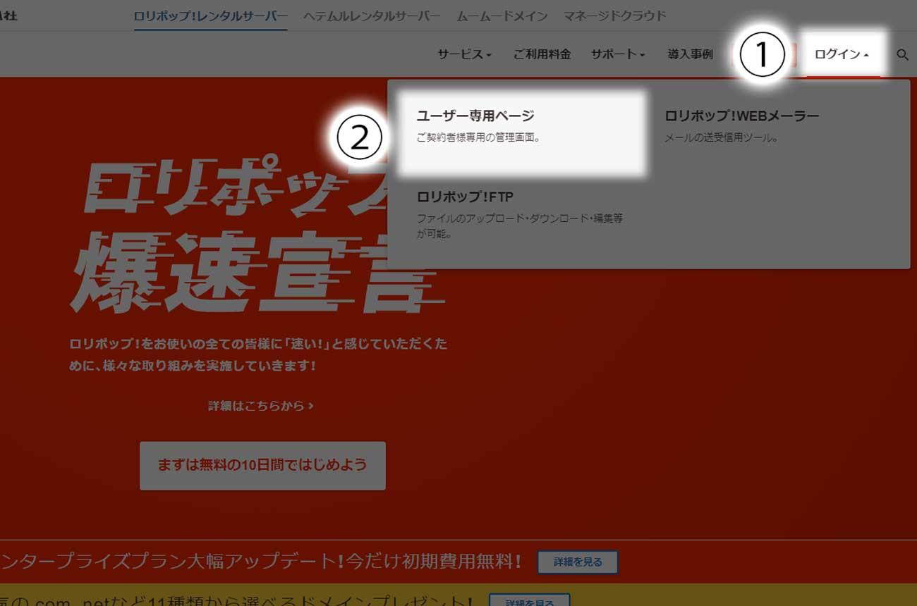 右上の「ログイン」→「ユーザー専用ページ」