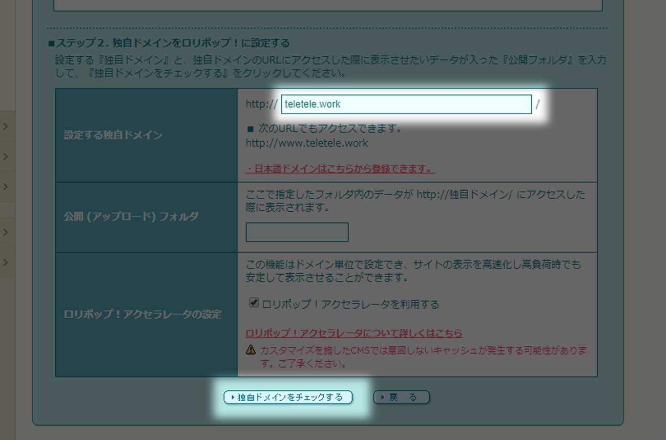 「設定する独自ドメイン」にドメインを入力し、「独自ドメインをチェックする」をクリック