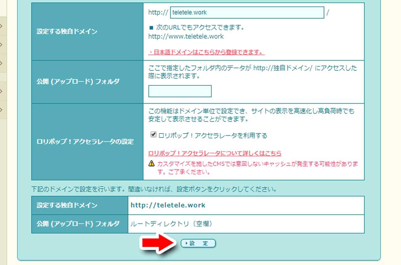 「ネームサーバー」が設定できていれば、「設定」をクリック