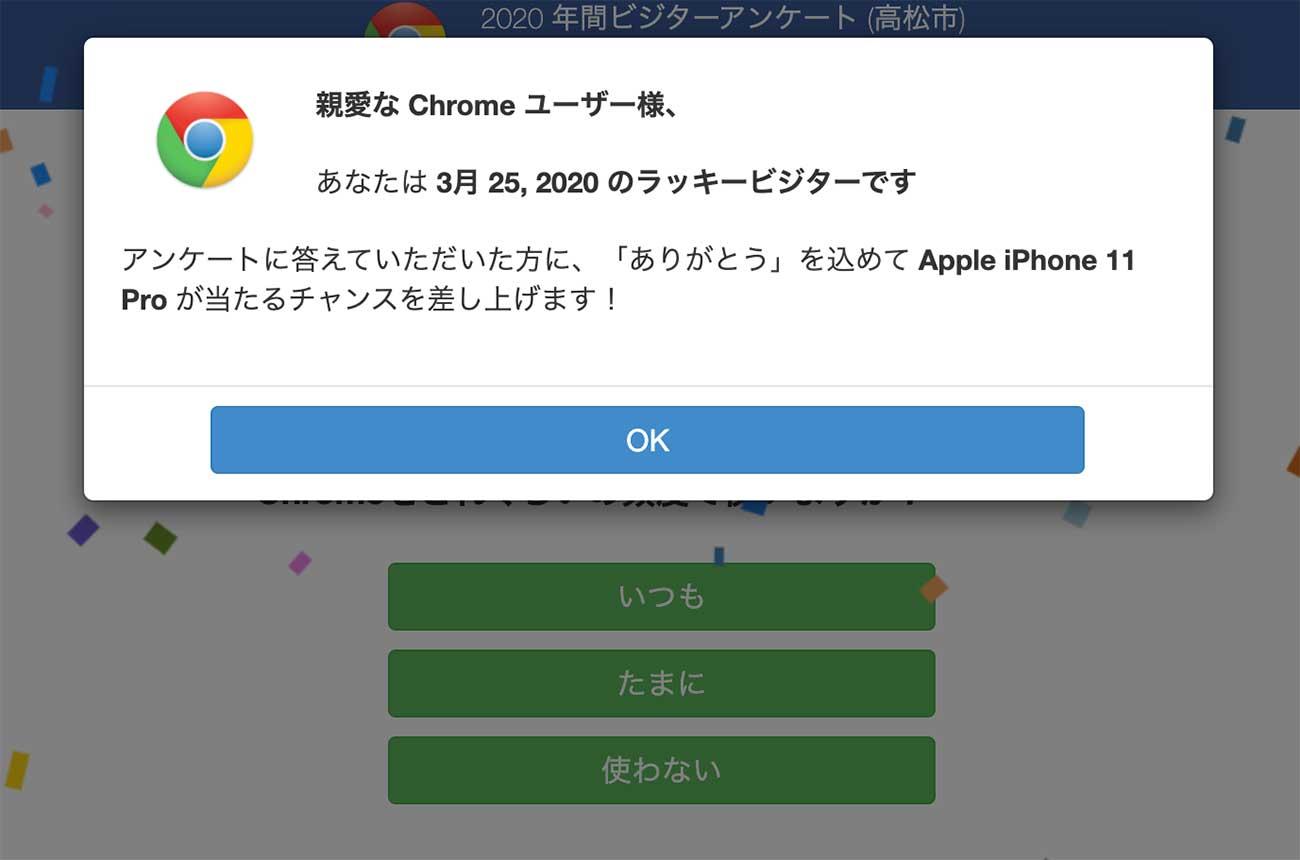 「親愛な Chrome ユーザー様」と出る