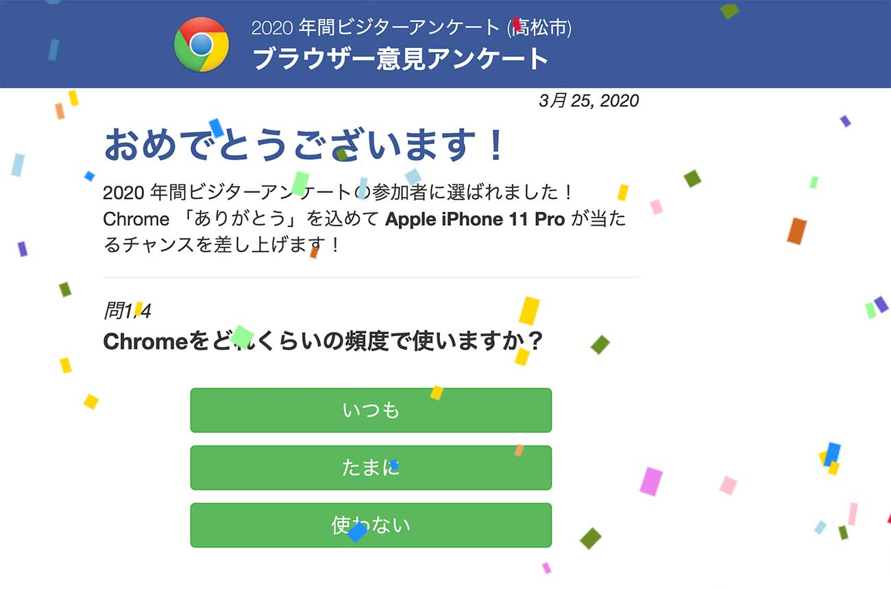 Chromeをどれくらいの頻度で使いますか?