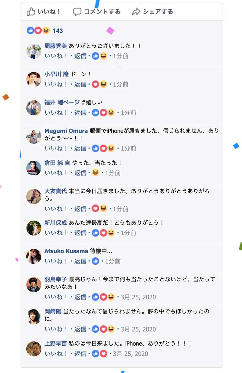 ニセモノのFacebook風のコメント欄
