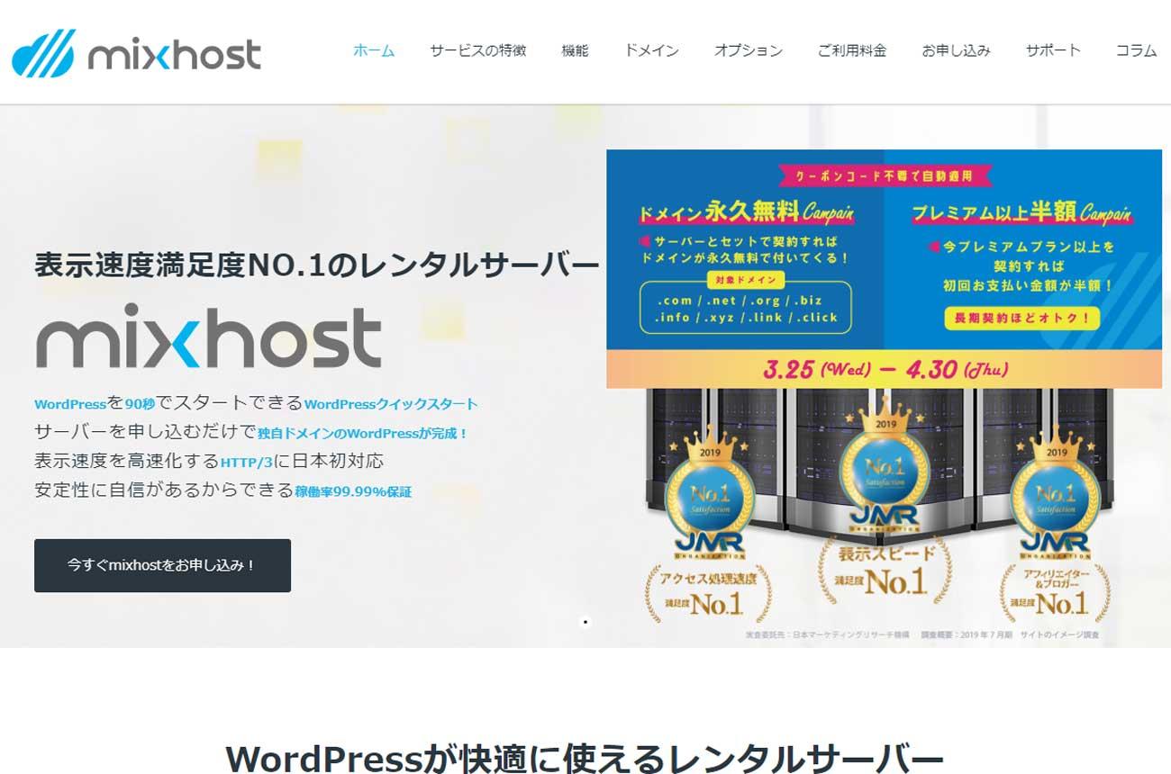 mixhost のトップページ