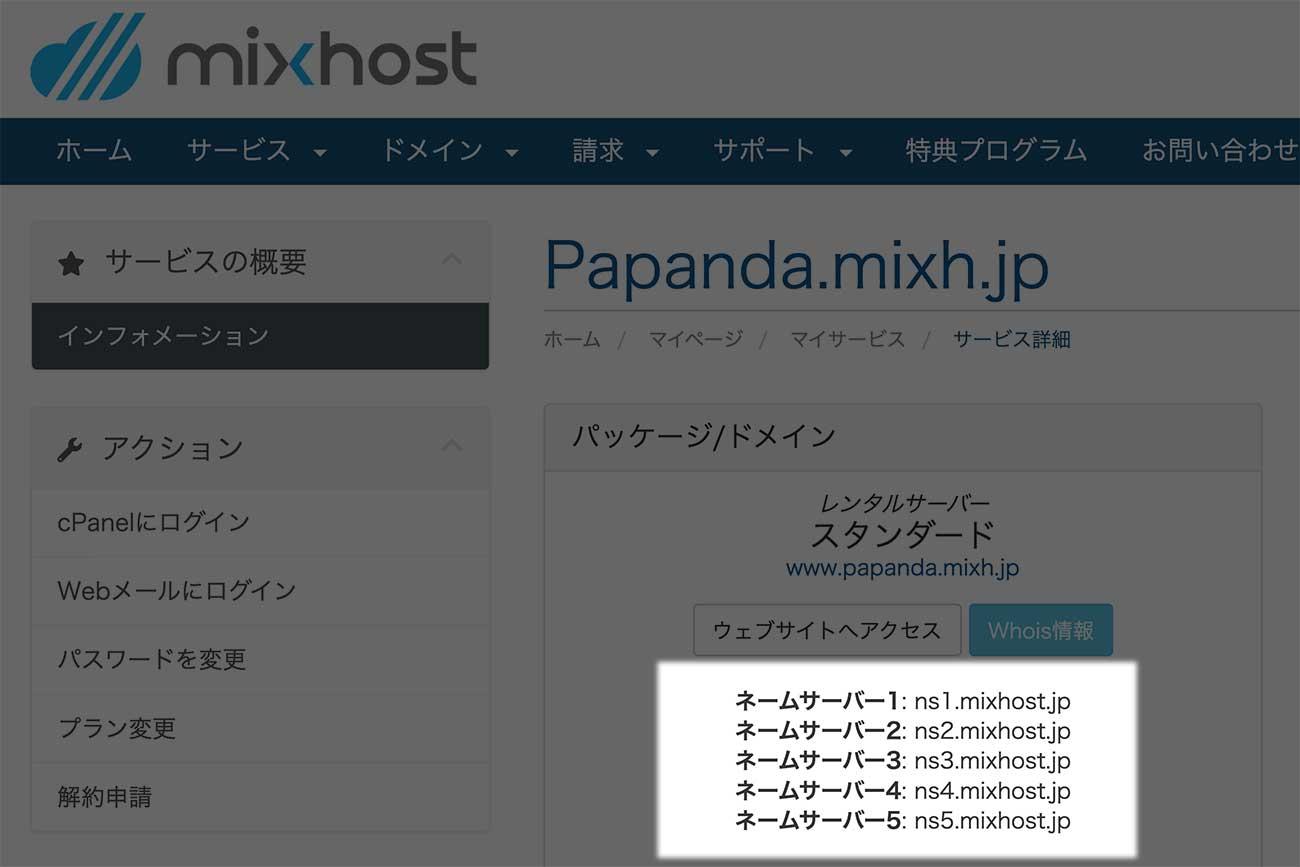 mixhost でネームサーバーを確認
