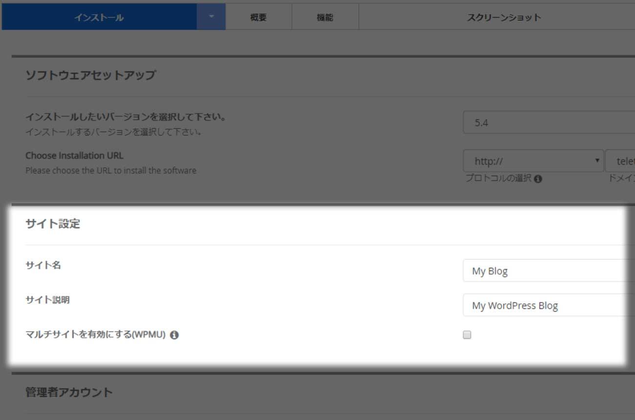 サイト設定の項目