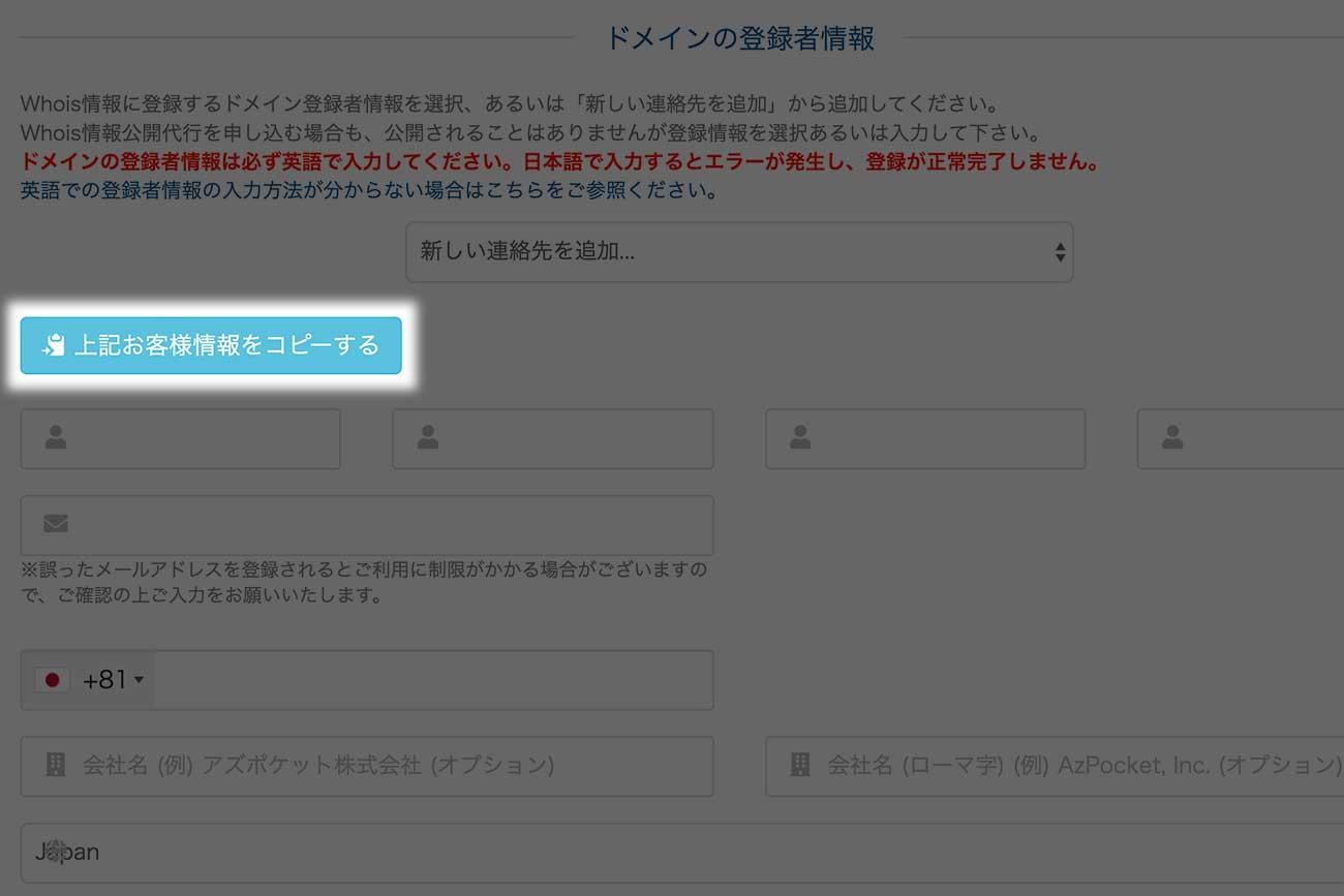 ドメインの登録者情報