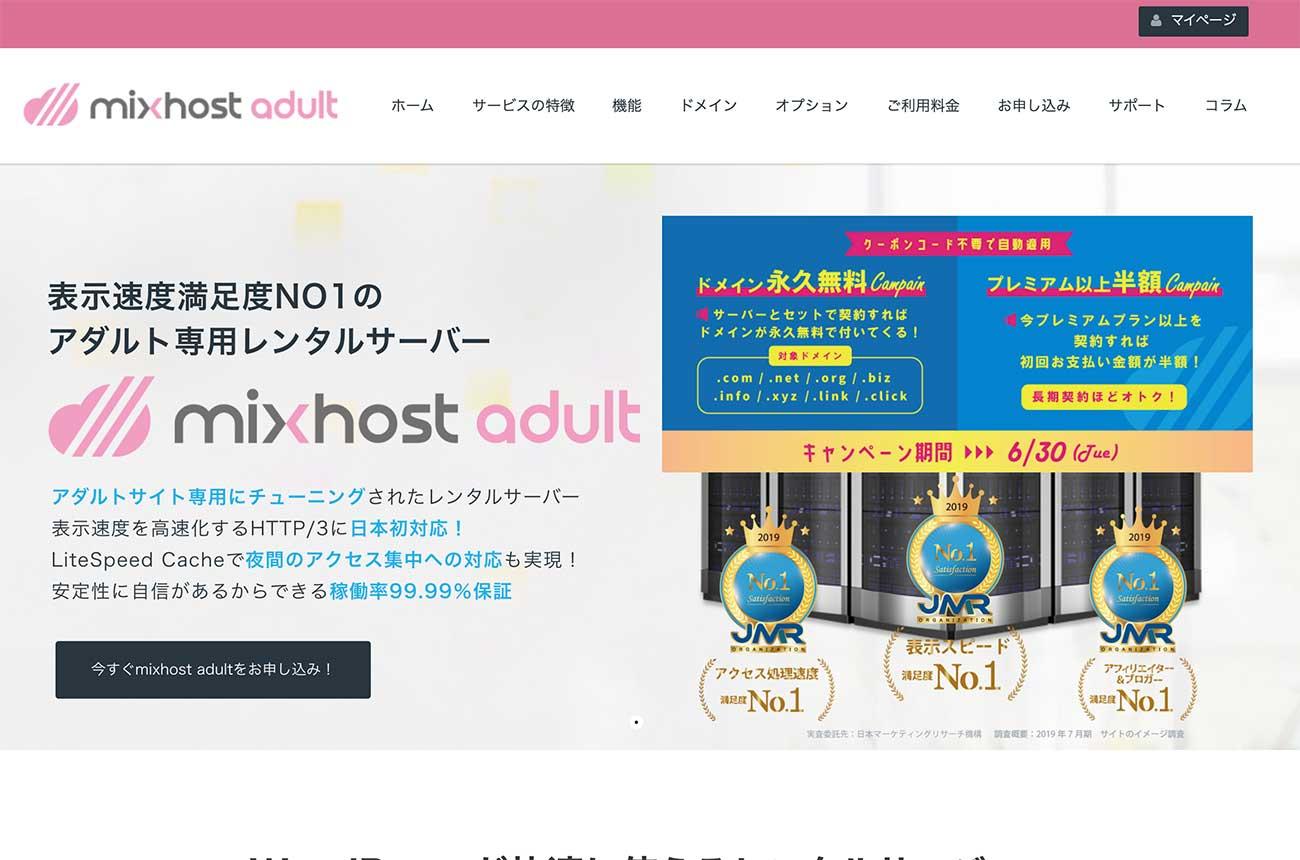 mixhost adult のトップページ