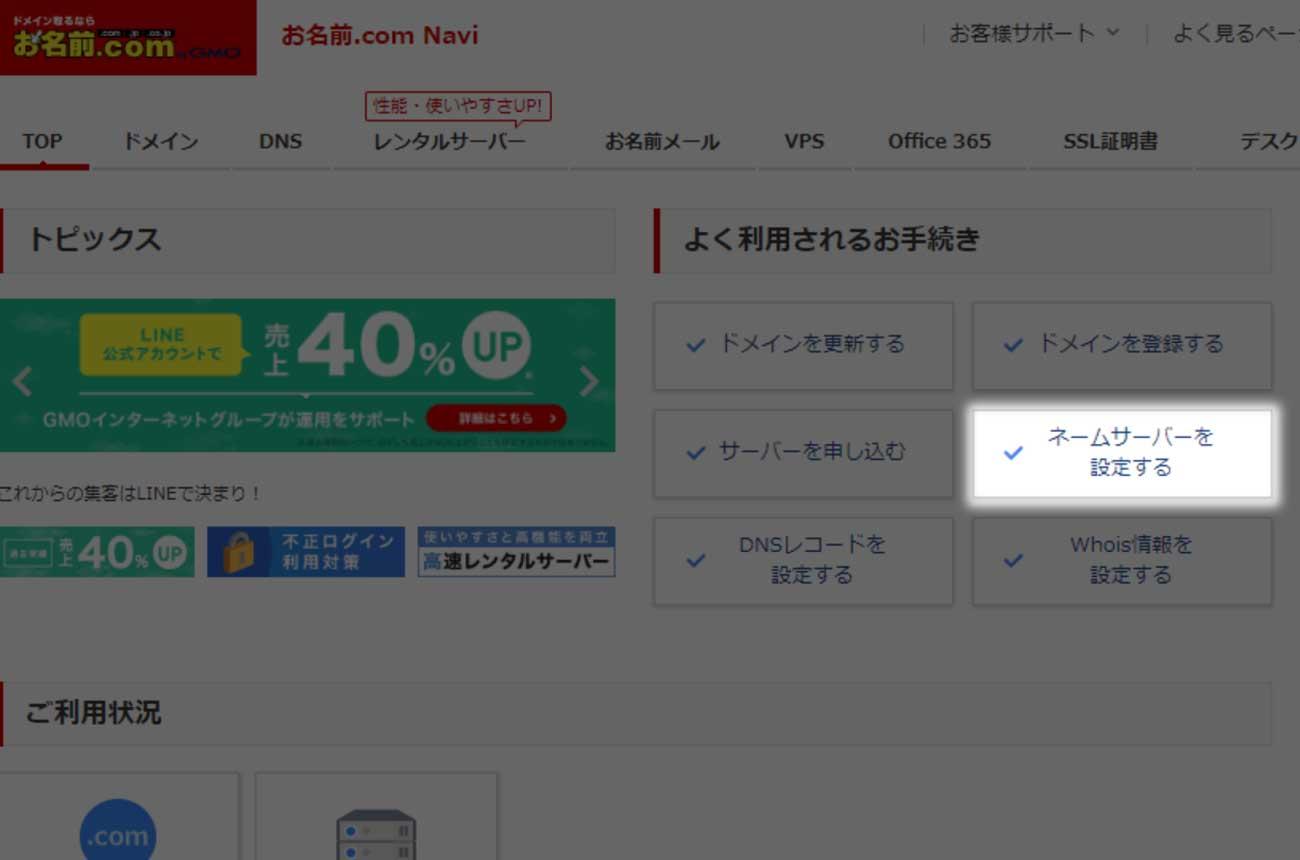 「ネームサーバーを設定する」をクリック