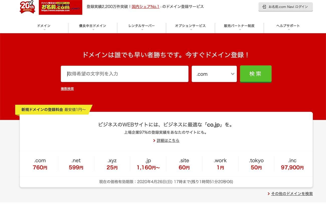 「お名前.com」のトップページ