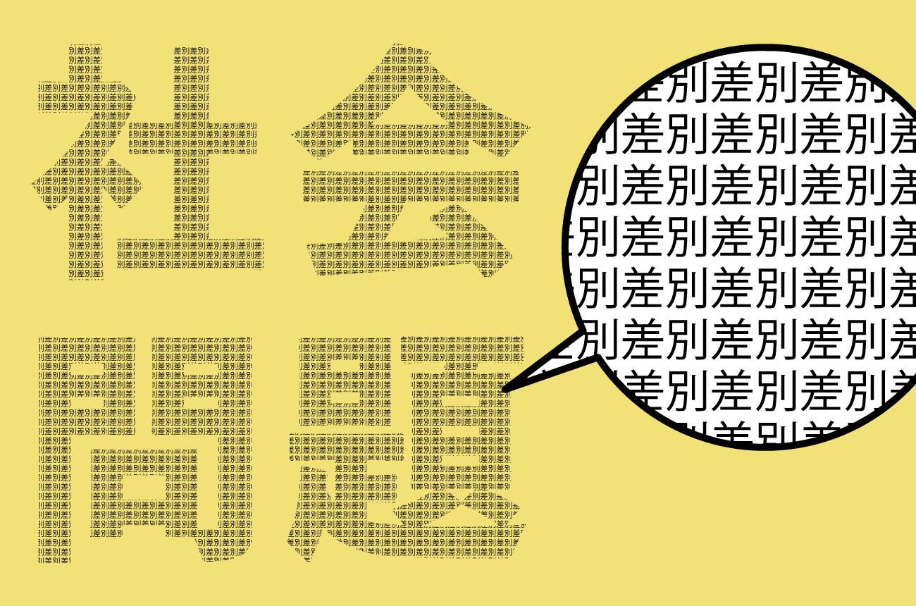 「社会問題」という文字が「差別」という文字で作られている図